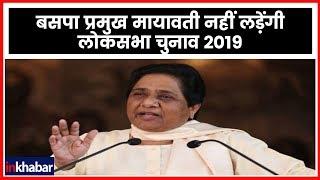 BSP Chief Mayawati Will Not Contest Lok Sabha Elections 2019; मायावती, लोकसभा का चुनाव 2019 - ITVNEWSINDIA