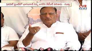 TRS MP Gutta Sukhender Reddy Speaks Over YS Jagan, KTR Meeting | CVR News - CVRNEWSOFFICIAL