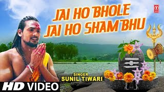 जय हो भोले जय हो शम्भू I Jai Ho Bhole Jai Ho Shambhu I SUNIL TIWARI I Latest Shiv Bhajan I HD Video - TSERIESBHAKTI