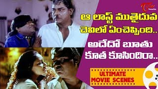 ఆ లాస్ట్ ముత్తెదువ చెవిలో ఏంచెప్పింది | Kota Srinivasa Rao Ultimate Movie Scenes | TeluguOne - TELUGUONE