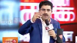 पावर गेम्स: आरके सिंह vs मनीष तिवारी   Panchayat AajTak With Rohit Sardana - AAJTAKTV
