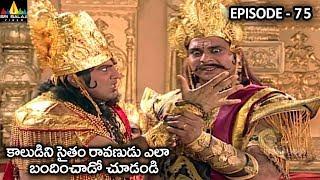 కాలుడిని సైతం రావణుడు ఎలా బందించాడో చూడండి | Vishnu Puranam Episode 75 | Sri Balaji Video - SRIBALAJIMOVIES