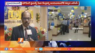 LIC Housing Finance Regional Manager Viswanath Inaugurate Service Center at Ameerpet | iNews - INEWS