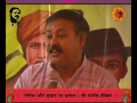 Ayurvedic Medicine for Arthritis and Fever diesease by Rajiv Dixit
