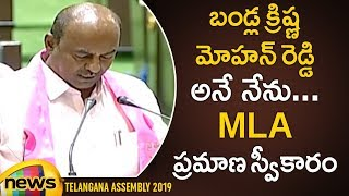Bandla Krishna Mohan Reddy Takes Oath as MLA In Telangana Assembly | MLA's Swearing in Ceremony - MANGONEWS