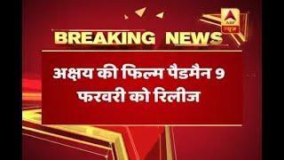 Akshay Kumar starrer film 'Padman' to be released on 9th Feb, postponed due to Padmaavat - ABPNEWSTV