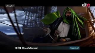 عمان تحكي | أحمد بن ماجد أسد البحار | الإثنين 21 رمضان  1437 هـ