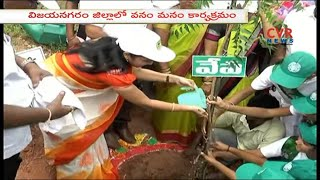 Vanam Manam Programme In Vizianagaram District | CVR News - CVRNEWSOFFICIAL