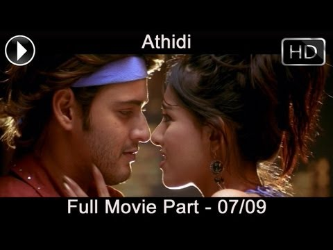 Athidi Telugu Full Movie (Mahesh Babu , Amrita Rao) - Part 07/09