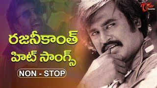 రజనీకాంత్ హిట్ సాంగ్స్ | Super Star Rajinikanth Telugu Hit Songs Jukebox | TeluguOne - TELUGUONE