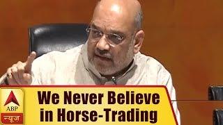 Kaun Jitega 2019: We Never Believe in Horse-Trading, Says Amit Shah | ABP News - ABPNEWSTV