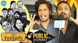C/O Kancharapalem Movie Public Response || C/O Kancharapalem Review || iDream Movies - IDREAMMOVIES