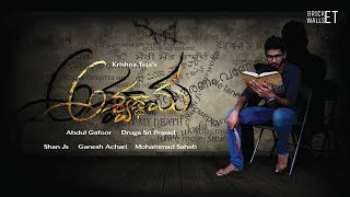 Ashwatthama || Latest Telugu Shortfilm 2018 || Directed by Krishna Teja - YOUTUBE