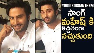Super Star Mahesh Babu Will Launch Sudheer Babu's Biggboss Anthem | TFPC - TFPC