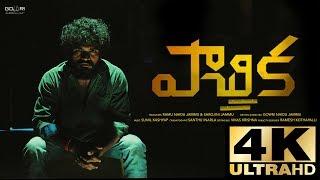 PAACHIKA || Latest Telugu Short Film 2018 || Directed By Gowri Naidu Jammu || Music By Sunil Kasyap - YOUTUBE