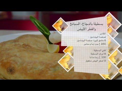 Choumicha : Pastilla au poulet, champignons et épinards شميشة : بسطيلة بالدجاج، السبانخ والفطر