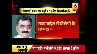 No confidence motion: BJP fields Rakesh Singh in Lok Sabha to send a message for Madhya Pr - ABPNEWSTV