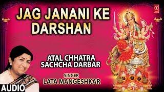 देवी भजन,जगजननी के दर्शनJag Janani Ke Darshan,LATA MANGESHKAR,Full Audio,ATAL CHHATRA SACHCHA DARBAR - TSERIESBHAKTI