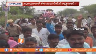 TRS Candidate Jagadish Reddy Speed Up Election Campaign In Suryapet | iNews - INEWS