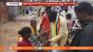 Prajakutami Candidate Sama Ranga Reddy Election Campaign in Manchal Villages | Ibrahimpatnam | iNews - INEWS