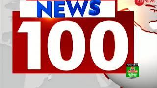 Watch top 100 News of the day | दिन की 100 बड़ी ख़बरें - ZEENEWS