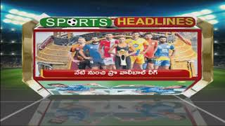 Today Top Sports Headlines (02-02-2019) | iNews - INEWS