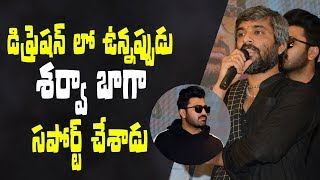 Sharwanand supported me when I was in depression: Hanu | Padi Padi Leche Manasu trailer - IGTELUGU