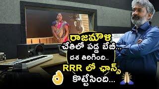 Village Singer Baby Got Singing Chance From Director S S Rajamouli In #RRR Movie | TVNXT Hotshot - MUSTHMASALA