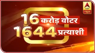 Second Phase of Lok Sabha Elections 2019: Full coverage of 6.30 am - ABPNEWSTV