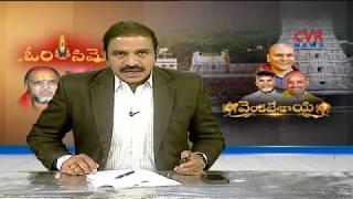 మహా సంప్రోక్షణ పై ఆగమశాస్త్రం ఏం చెబుతోంది...?|Special Story Tirumala Maha Samprokshanam | CVR News - CVRNEWSOFFICIAL