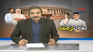అవిశ్వాస భారతం : Lok Sabha Speaker Accepts NO-Confidence Motion Against NDA | CVR News - CVRNEWSOFFICIAL