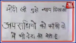 'मोदीजी मुझे भी निर्भया की तरह इन्साफ दिलाओ': छेड़खानी से तंग बेटी अब मांग रही इन्साफ! - AAJTAKTV