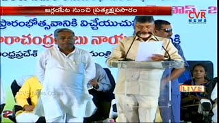 AP CM Chandrababu Naidu Speech LIVE | Janmabhoomi - Maa Vooru Program in Jaggampeta | CVR News - CVRNEWSOFFICIAL