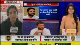 Rahul Gandhi to start his poll beguial for upcoming elections from Bhopal - ITVNEWSINDIA
