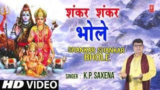 SHANKAR SHANKAR BHOLE I K.P. SAXENA I NEW SHIV BHAJAN I FULL HD VIDEO SONG - TSERIESBHAKTI