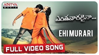 Ehi Murari Full Video Song || Entha Vaaralainaa || Adhvaith, Zaheeda Syam || Guru Chindepalli - ADITYAMUSIC
