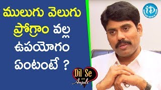 Collector C Narayana Reddy about Mulugu Velugu Programme | Dil Se With Anjali #176 - IDREAMMOVIES