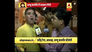 Now We Will Take Strict Action Against Terrorists, Says Ravinder Raina After BJP Ends Alliance | - ABPNEWSTV