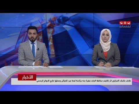 اخر الاخبار   21  -07  - 2019   تقديم مروه السوادي وهشام الزيادي   يمن شباب