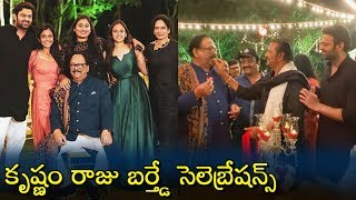 Prabhas At Krishanm Raju's 80th Birthday Celebrations | Mohan Babu | Manchu Vishnu - RAJSHRITELUGU