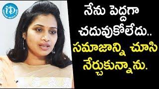 నేను పెద్దగా చదువుకోలేదు..సమాజాన్ని చూసి నేర్చుకున్నాను - Actress Bhavana | Soap Stars With Anitha - IDREAMMOVIES