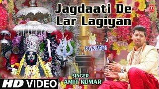 Jagdaati De Lar Lagiyan I Punjabi Devi Bhajan I AMIT KUMAR I Full HD Video I New Latest Bhajan - TSERIESBHAKTI