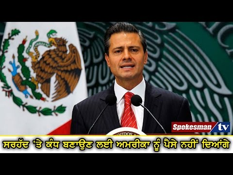 <p>Mexican President has said that his country will not pay for the proposed wall to be built at the US border.</p>