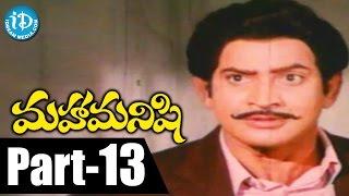 Maha Manishi Full Movie Part 13 || Krishna, Jaya Prada || M Balaiah || J V Raghavulu - IDREAMMOVIES