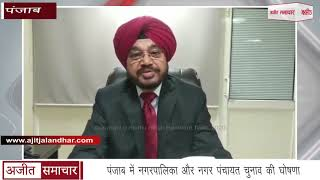 Video:Municipal and nagar panchayat elections पंजाब में चुनाव की घोषणा