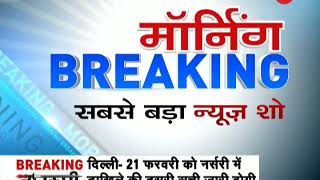 Morning Breaking: Ashok Gehlot named chief minister of Rajasthan; Sachin Pilot to be deputy CM - ZEENEWS