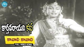 #Mahanati Savitri's Karthavarayuni Katha Movie Songs - Kaavali Kaavali Video Song | NTR - IDREAMMOVIES