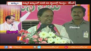 CM KCR Speed Up Election Campaign In Telangana | Public Meeting In Khammam and Warangal | iNews - INEWS