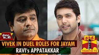 Vivek in dual roles for Jayam Ravi's Appatakkar