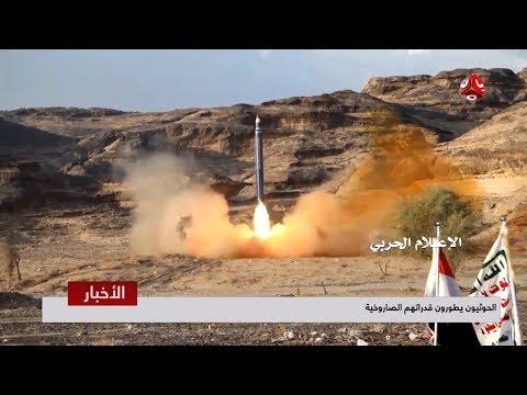الحوثيون يطورون قدراتهم الصاروخية |  تقرير يمن شباب